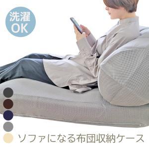 布団収納袋 布団収納ケース ソファーになる シングルサイズ ソファーカバー|lifetime