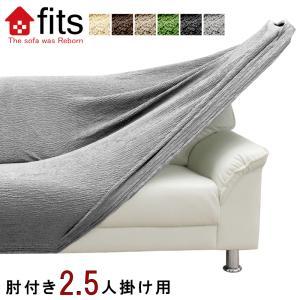 ソファーカバー  2.5人掛け 肘付き ストレッチ 肘あり 洗える fits 2way フィット|lifetime