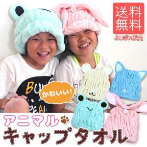 在庫限定 1480円 アニマル キャップタオル 子供用 タオル マイクロファイバー キッズ ヘッドキャップタオル|lifetime