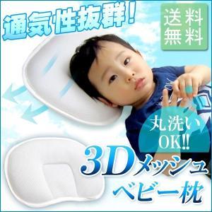ベビー枕 3Dパッド メッシュ枕 ベビーサイズ 丸洗い可能 通気性抜群 3Dメッシュ構造 赤ちゃん|lifetime