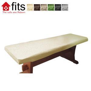 ベンチシート カバー ストレッチ 伸縮 洗える fits 2way フィット ベンチカバー 椅子カバー イスカバー|lifetime