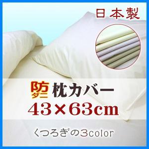 防ダニ 枕カバー 43×63cm 枕用アトピー協会推薦 ピローケース 日本製|lifetime
