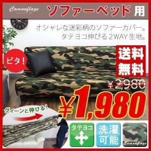 在庫限定1980円 ソファーカバー ソファベッド用 迷彩柄 カモフラージュ柄 カモフラ 3人掛け用 肘無し|lifetime