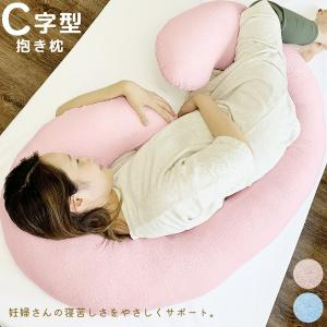 抱き枕 妊婦 C型 C形 C字型 授乳クッション にも使える 女性 男性 洗える 枕 マタニティ 綿...
