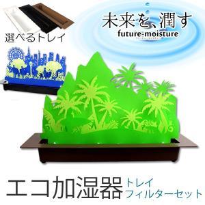 卓上加湿器 エコ 加湿器 トレイ フィルター セット 自然 気化式 卓上 オフィス 送料無料