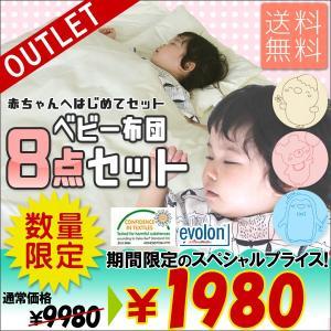訳あり 期間限定 ¥9,980→¥1,980! 送料無料 ベビー布団セット 8点セット 防ダニ お昼寝布団セット エボロン生地 baby 布団 アレルギー対策に 洗える 赤ちゃん