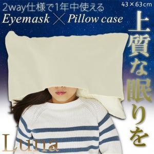 アイマスク 枕カバー 43cm×63cm ピローケース 2way パイル マイクロファイバー|lifetime