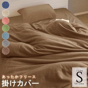 布団カバー 掛け布団カバー シングル S マイクロフリース あったか 暖か 冬用 寝具 フリース ふわふわ 布団カバー 洗える
