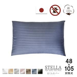 日本製綿100%の高密度サテンストライプ枕カバー。 艶がありまるで高級ホテルのようなシンプルなデザイ...