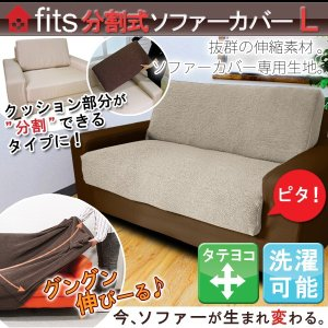 分割ソファーカバー 分割 fits 2way フィット クッションカバー 分割タイプ用 【 L サイ...
