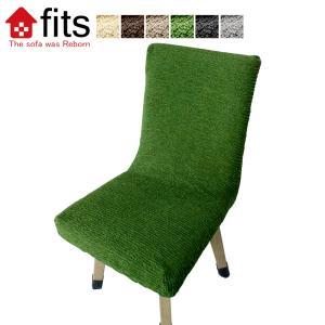 椅子カバー イスカバー イスフル チェアカバー ストレッチ 伸縮 洗える fits 2way フィット|lifetime