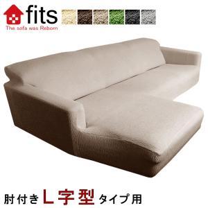 FITS L字型 ソファー用 ソファーカバー 大型ソファー用 肘付き L字 コーナー