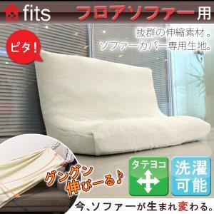 ソファーカバー フロアソファー 肘なし ストレッチ 伸縮 洗える fits 2way フィット|lifetime
