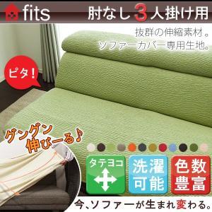 ソファーカバー 3人掛け 肘なし ストレッチ 伸縮 洗える fits 2way 3人 フィット|lifetime