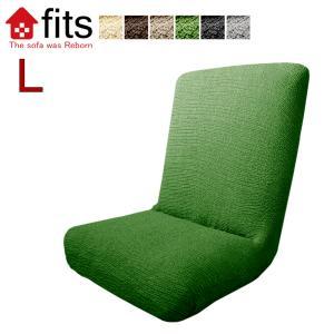 座椅子カバー 大きい イスカバー チェアカバー ストレッチ 伸縮 洗える fits フィット|lifetime