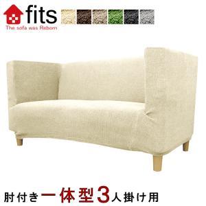 ソファーカバー 一体型 3人掛け 肘付き ストレッチ 伸縮 洗える fits 2way 3人 フィット|lifetime