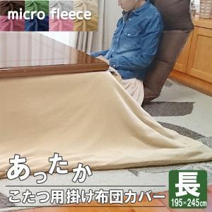 あったか マイクロフリース こたつ布団用カバー あたたか 長方形 195×245cm lifetime
