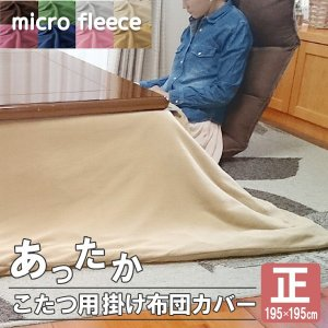 あったか マイクロフリース こたつ布団用カバー あたたか 正方形 195×195cm lifetime