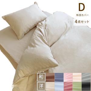 セットでお求めやすく!寝具を気軽に模様替え!和式と洋式が選べる布団カバー4点セットです。おなじ生地、...