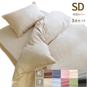 セットでお求めやすく!寝具を気軽に模様替え!和式と洋式が選べる布団カバー3点セットです。おなじ生地、...