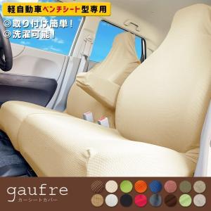 サイズ:フリーサイズ (軽自動車前席専用) ※シートベルトが座席と一体のもの、ピラーレスの軽自動車に...