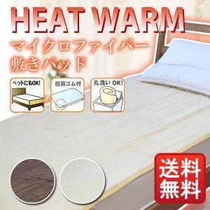 マイクロファイバー敷きパッド【HEAT WARM】 シングルサイズ 暖かい あたたか 敷きパット/シーツ/|lifetime
