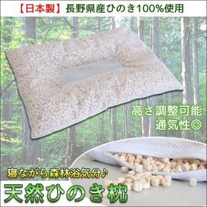 天然ひのき枕 100%檜 ヒノキ 日本製
