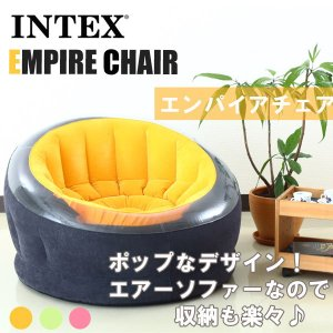 INTEX エンパイアチェア エアーソファ アウトドア インテックス エアーベッド|lifetime