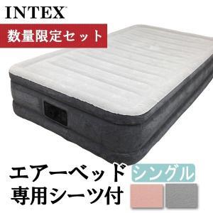 INTEXエアーベッド(シングルサイズ)と専用シーツをセットでご購入頂けます。 単品ずつよりも★24...