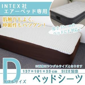 INTEX ベッドカバー エアーベッド 極厚 カバー 伸縮 ベッドシーツ ボックスシーツ 厚さ33cm ダブル ふわもち|lifetime