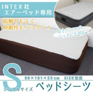 INTEX ベッドカバー エアーベッド 極厚 カバー 伸縮 ベッドシーツ ボックスシーツ 厚さ33cm シングル ふわもち|lifetime
