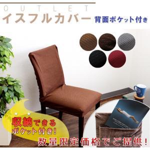 椅子カバー ポケット付き椅子フルカバーイスカバー 椅子フルカバー ストレッチ フィット アウトレット|lifetime