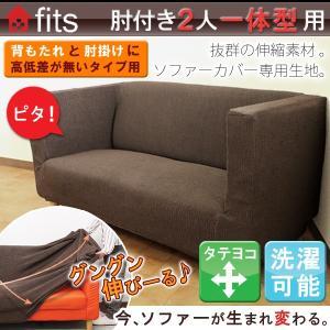ソファーカバー 一体型 2人掛け 肘付き ストレッチ 伸縮 洗える fits 2way 2人 フィット|lifetime