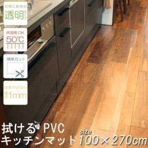 キッチンマット 台所 拭ける PVC 100×270cm 簡単 透明 クリア 汚れ防止 キズ防止 キッチン マット 大判 シンプル クリアマット 床暖房 カット|ライフタイム PayPayモール店