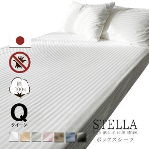 ベッドシーツ クイーンサイズ 綿100% 日本製 ボックスシーツ サテンストライプ 高級ホテル仕様|lifetime