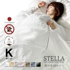 掛け布団カバー キングサイズ 綿100% 日本製 サテンストライプ 掛けカバー 高級ホテル仕様|lifetime