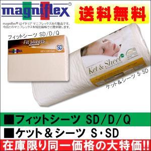 マニフレックス シーツ 正規品 magniflex シングル サイズ  3種類|lifetime