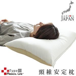 日本製 メディカルライフピロー type-3  fabe社メディカル枕 との比較を掲載|lifetime