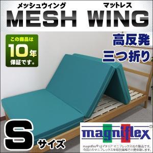 正規品 マニフレックス メッシュウィング マットレス magniflex シングルサイズ 10年保証付き イタリア製 高反発|lifetime