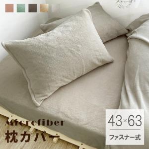 あたたか 暖か マイクロファイバー 枕カバー 43cm×63cm ピローケース|lifetime