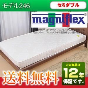 正規品 マニフレックス マットレス セミダブルサイズ 12年保証付き イタリア製 高反発 magniflex モデル246|lifetime