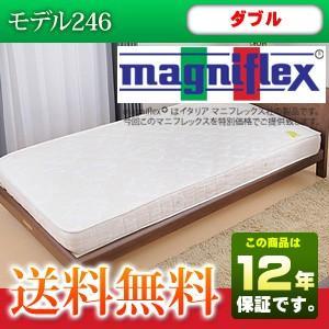 正規品 マニフレックス マットレス ダブルサイズ 12年保証付き イタリア製 高反発 magniflex モデル246|lifetime