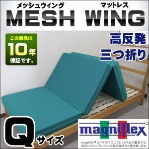正規品 マニフレックス メッシュウィング マットレス magniflex クイーンサイズ 10年保証付き イタリア製 高反発|lifetime
