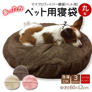 ペット用寝袋 ベッド 丸型 サークル マイクロファイバー 暖か あたたか あったか 寝ぶくろ 冬用 寒さ対策 おしゃれ