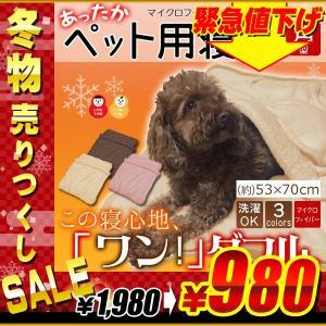ペット用寝袋 ベッド 角型 スクエア マイクロファイバー 暖か あたたか あったか 寝ぶくろ 冬用 寒さ対策 おしゃれ|lifetime