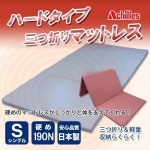 アキレス三つ折り ハードタイプマットレス シングル 硬め 180ニュートン|lifetime