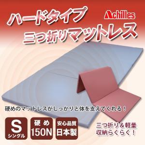 アキレス 三つ折り マットレス シングル ハードタイプ140ニュートン|lifetime