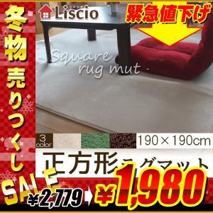 ラグ マット 190×190cm 正方形  カーペット 絨毯 lifetime