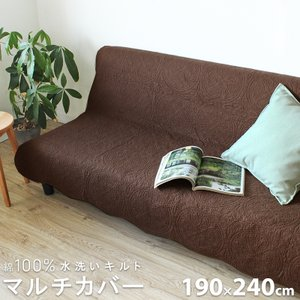 マルチカバー 水洗いキルト 長方形 190×240cm ラグ 水洗い 綿100% おしゃれ 洗える ...