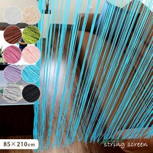 ネコポス便 送料無料 ひものれん ロング ストリングカーテン 紐暖簾 紐のれん 85×210cmの写真